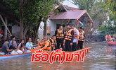 นายกฯ ลงพื้นที่น้ำท่วมอุบลราชธานี คอหวยแห่มุงทะเบียนรถ-เลขเรือ