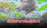 """อุตุฯเตือนประเทศไทยตอนบนรับมือสภาพ """"อากาศแปรปรวน"""""""