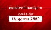ตรวจหวย ตรวจผลสลากกินแบ่งรัฐบาล งวด 16 ตุลาคม 2562 ตรวจรางวัลที่ 1
