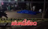 หลานชายคลั่ง! บุกยิงลุงแท้ๆ พร้อมลูกสาว ดับคาบ้าน 2 ศพ แค้นถูกฟ้องหนี้ 3 แสน