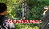 กระบะยกแก๊งแหกโค้ง พุ่งลงเหวลึก 30 เมตร เจ็บระนาว-เพื่อนตาย 1 ศพ