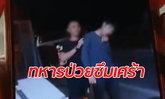 จ่าทหารเอาปืนจี้พนักงานเซเว่น บังคับให้ไลฟ์เรียกนักข่าว สุดท้ายยิงขมับตัวเอง