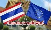 """""""อียู"""" ออกแถลง ยกระดับความสัมพันธ์กับไทย หลังประเทศมีการเลือกตั้งแล้ว"""