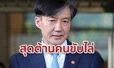 รัฐมนตรียุติธรรมเกาหลีใต้ ลาออก! เซ่นข่าวฉาวปลอมวุฒิ-ใช้เส้น ให้ลูกเรียนแพทย์