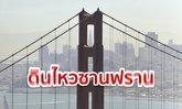 แผ่นดินไหวซานฟรานซิสโก ขนาด 4.5 สะเทือนไกลหลายเมืองใหญ่แคลิฟอร์เนีย