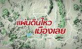 ชาวบ้านตื่น! แผ่นดินไหว 3.9 เขย่าตัวเมืองเลย ชี้รอบที่ 3 ในรอบ 5 ปี