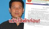 นวัธ ส.ส.เพื่อไทย ไม่รอด! ศาลรัฐธรรมนูญสั่งหยุดปฏิบัติหน้าที่ชั่วคราว ปมติดคุกจ้างวานฆ่า