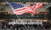 สหรัฐฯ ผ่าน 3 ร่างกฎหมายหนุนม็อบฮ่องกง-ขู่เลิกสิทธิพิเศษทางการค้า