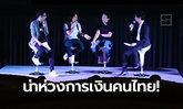 """ผวา! คนไทยเกินครึ่ง อยู่แบบ """"เดือนชนเดือน"""" แถม 15% ไม่มีเงินสำรองใช้ขณะตกงาน"""