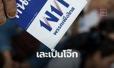 เพื่อไทย โดนถล่มเละ! ผู้สนับสนุนไม่ปลื้ม เหตุยกมือโหวต พ.ร.ก.โอนย้ายกำลังพล