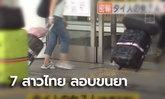7 สาวไทยแสบ ซ่อนยาเสพติดตามร่างกาย เนียนกรุ๊ปทัวร์เข้าญี่ปุ่น สุดท้ายหนีไม่รอด