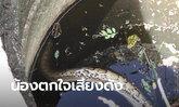 คอหวยจับตา งูหลามใหญ่เลื้อยตกบ่อบาดาล แช่น้ำจนตัวซีดนานกว่า 3 วัน