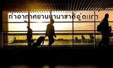 """ศาลปกครองสูงสุด สั่งเปิดซอง """"ซีพี"""" ฉลุยเดินหน้ากระบวนการต่อ สนามบินอู่ตะเภา"""