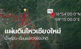 แผ่นดินไหว 4.1 เขย่าเชียงใหม่ ยังไม่พบความเสียหาย เขื่อนแม่กวงยังปกติดี