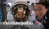 """ครั้งแรกในประวัติศาสตร์! การเดินอวกาศของนักบินอวกาศ """"หญิงล้วน"""""""