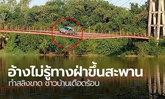 กระบะอ้างไม่รู้ทาง ฝ่าฝืนวิ่งบนสะพาน ทำสลิงขาด ทำชาวบ้านทั้งตำบลเดือดร้อน