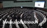 คนไทยให้คะแนน อภิปรายงบฯ ปี 63 ฝ่ายค้าน 6.94 ฝ่ายรัฐบาล 5.11