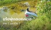 รถเก๋งจมน้ำ! เสียชีวิตคาที่ 3 ศพ เด็กหญิงวัย 14 ปี รอดชีวิตแค่คนเดียว