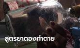 ยาดองสูตรใหม่ทำพิษ ลูกค้าซดแล้วกระอักเลือด เจ็บระนาว-ตาย 1 ศพ