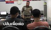 2 หนุ่มงัดปล้นคาเฟ่เมืองนนท์ ตำรวจตามหิ้วปีก อ้างหาเงินช่วยพ่ออัมพฤกษ์