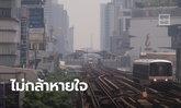 PM 2.5: ฝุ่นกลืนกรุงเทพฯ อีกแล้ว ไม่กล้าหายใจ อาคารอีกมุมเมืองเลือนลาง