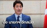 """""""จัสติน ทรูโด"""" ผงาดนั่งนายกฯ แคนาดาสมัยที่สอง แม้ความนิยมดิ่ง ตั้ง รบ. เสียงข้างน้อย"""