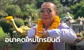 """""""เผดิมชัย"""" ชาติไทยพัฒนา ชนะเลือกตั้งซ่อมนครปฐม ดีใจรัฐบาลได้อีก 1 เสียง"""