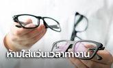 GlassesAreForbidden! สาวญี่ปุ่นลุกฮือ เรียกร้องบริษัท ยกเลิกกฎ ห้ามใส่แว่นตาทำงาน