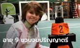 เด็กเบลเยียมอัจฉริยะ 9 ขวบ ใกล้จบปริญญาตรีวิศวกรรมไฟฟ้า เผยอยากเรียนแพทย์อีกใบ