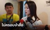 """""""มาดามเดียร์"""" ปัดครอบงำสำนักข่าวเพื่อโจมตีภูมิใจไทย"""