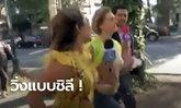 แบบนี้ก็ได้เหรอ? นายกเทศมนตรีหญิงชิลี วิ่งหนีวงสัมภาษณ์ นักข่าววิ่งตามกันลิ้นห้อย (คลิป)
