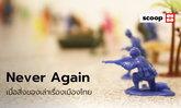 """""""Never Again"""" เมื่อสิ่งของเล่าเรื่องเมืองไทย"""