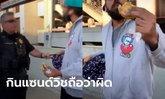 ดราม่าสนั่น! ตำรวจจับกักตัวผู้โดยสาร เพราะแค่กินแซนด์วิชบนชานชาลา