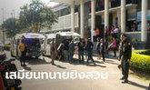 """ตำรวจรวบ """"เสมียนทนาย"""" มือยิงสวน """"พล.ต.ต."""" คาศาลจันทบุรี ดับเป็นศพที่ 3"""