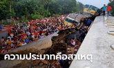 """รถไฟบังกลาเทศชนประสานงา ดับพุ่ง 16 ศพ ทางการโบ้ย """"ความประมาท"""""""