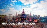 """""""บิ๊กตู่"""" ดันแผนเศรษฐกิจ หนุนเทศกาลดนตรีดัง """"Tomorrowland"""" ต้องมาไทย"""