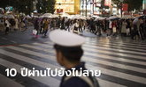 ตำรวจจับหนุ่มญี่ปุ่นเอี่ยวคดีข่มขืนเด็กสาว หลังหมดอายุความแค่เพียง 4 วัน