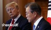 ทรัมป์ขึ้นราคาโหด! รีดเงินเกาหลีใต้ จ่ายเพิ่ม 500% ถ้ายังอยากให้สหรัฐส่งทหารไปประจำการ