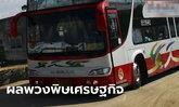 ธุรกิจเช่ารถบัสโอด รายได้ทรุดต่อเนื่อง 6 เดือนแล้ว เหตุโรงงานแห่ปิดตัว วอนทุกฝ่ายเห็นใจ