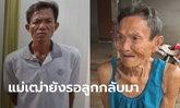 หนุ่มใหญ่หายตัวลึกลับ 3 เดือน น้องเผยพี่ไม่ได้แก้บน-ได้ยินเสียงชายแก่พูดข้างหู