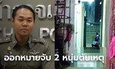 ด่วน ศาลอนุมัติหมายจับ 2 หนุ่ม อนาจารเด็กหญิงวัย 13 ต้นเหตุโดดตึกสลด