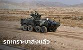 """จีนทยอยจัดส่ง """"รถเกราะ VN1"""" ล็อตแรก 38 คันถึงกองทัพไทย 28 พ.ย.นี้"""