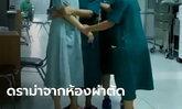 ดราม่าสนั่น! คลิปหมอปะทะพยาบาล วิวาทแย่งห้องผ่าตัดคาโรงพยาบาล