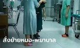 """มติสั่งย้าย """"หมอ-พยาบาล"""" โรงพยาบาลดัง ปมดราม่าทะเลาะแย่งห้องผ่าตัด"""