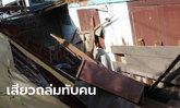 นึกว่าระเบิดลง! บ้านไม้พังถล่มสะดุ้งทั้งซอย ที่แท้ฝีมือปลวกแทะทั้งหลัง