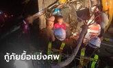 ดราม่าเบาๆ แชร์นาทีกู้ภัยปะทะคารม เปิดฉากยื้อแย่งศพในที่เกิดเหตุ