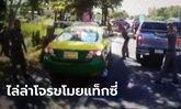 ตำรวจเปิดฉากล่า! โจรขโมยแท็กซี่เมืองกรุง เร่งเครื่องหนี-จนมุมไกล 250 กม.