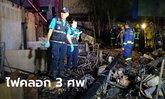 ไฟไหม้บ้านพักพนักงานอู่รถเมล์ เสียชีวิต 3 ศพ ผัวเมีย-หลานวัย 8 เดือน