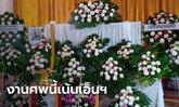 บันเทิงไม่เน้นเศร้า งานศพคุณตาปราจีนบุรี เปิดฉายหนังกลางแปลง