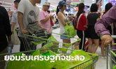 ธนาคารแห่งประเทศไทย ยอมรับเศรษฐกิจโตต่ำกว่าคาด ส่งออกหด จ้างงานลด